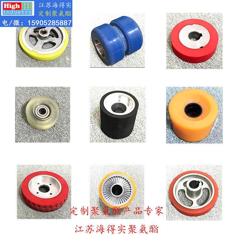 0江苏海得实 定制聚氨酯制品polyurethane  411.jpg